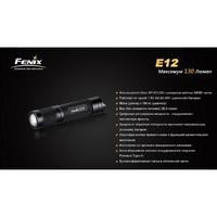 Фонарь Fenix E12 Cree XP-E2 LED